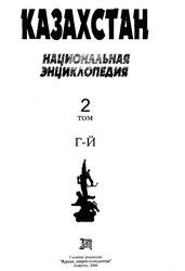 Русский: Казахстан. Национальная энциклопедия