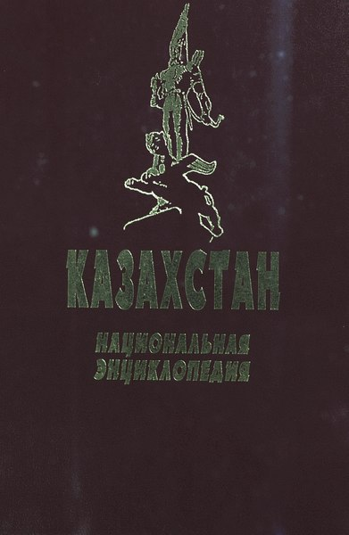File:Kazakhstan National encyclopedia (ru) - Vol 2 of 5 (2005).pdf
