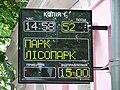 Kharkov DZhD 10.jpg