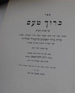 Jonah Teomim Frankel