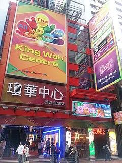 King Wah Centre