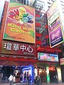 King Wah Centre in Mong Kok.jpg