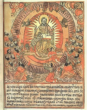 Throne of God. Illustration from the first Rus...