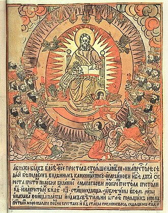 Throne of God - The Throne of God from the first Russian engraved Bible, 1696.