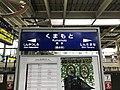 Kumamoto Station Sign (Kyushu Shinkansen) 2.jpg