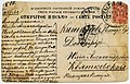 Kvyatkovskaya letter 1910.jpg