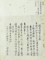 Letter of Shin Dokjae Kim Jip.png
