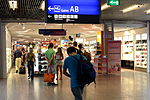 Luxembourg airport departure hall 2013-104.jpg