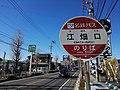 MB-Ebata-guchi-bus-stop.jpg