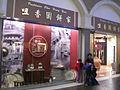 Macau Venetian Macao Pastelaria Choi Heong Yuen.jpg