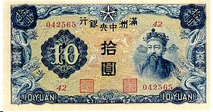 Manchukuo yuan - 10 Yuan note, 1937 (front) depicting the Cai Shen