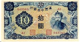 Manchukuo yuan - 10 Yuan note, 1937 (front) depicting the Cai Shen