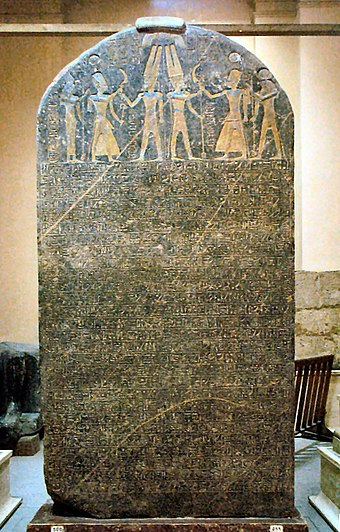 "The Merneptah Stele (13th century BCE). The majority of biblical archeologists translate a set of hieroglyphs as ""Israel,"" the first instance of the name in the record. Merneptah Israel Stele Cairo.JPG"