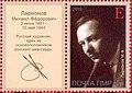 Mikhail Larionov 2016 stamp of Transnistria.jpg
