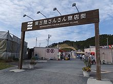 Minamisanriku Sun Sun Shopping Village (Minamisanriku is a town in the Motoyoshi District of Miyagi Prefecture, Japan).jpg