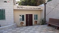 Modern Language Center, Amman 34.JPG