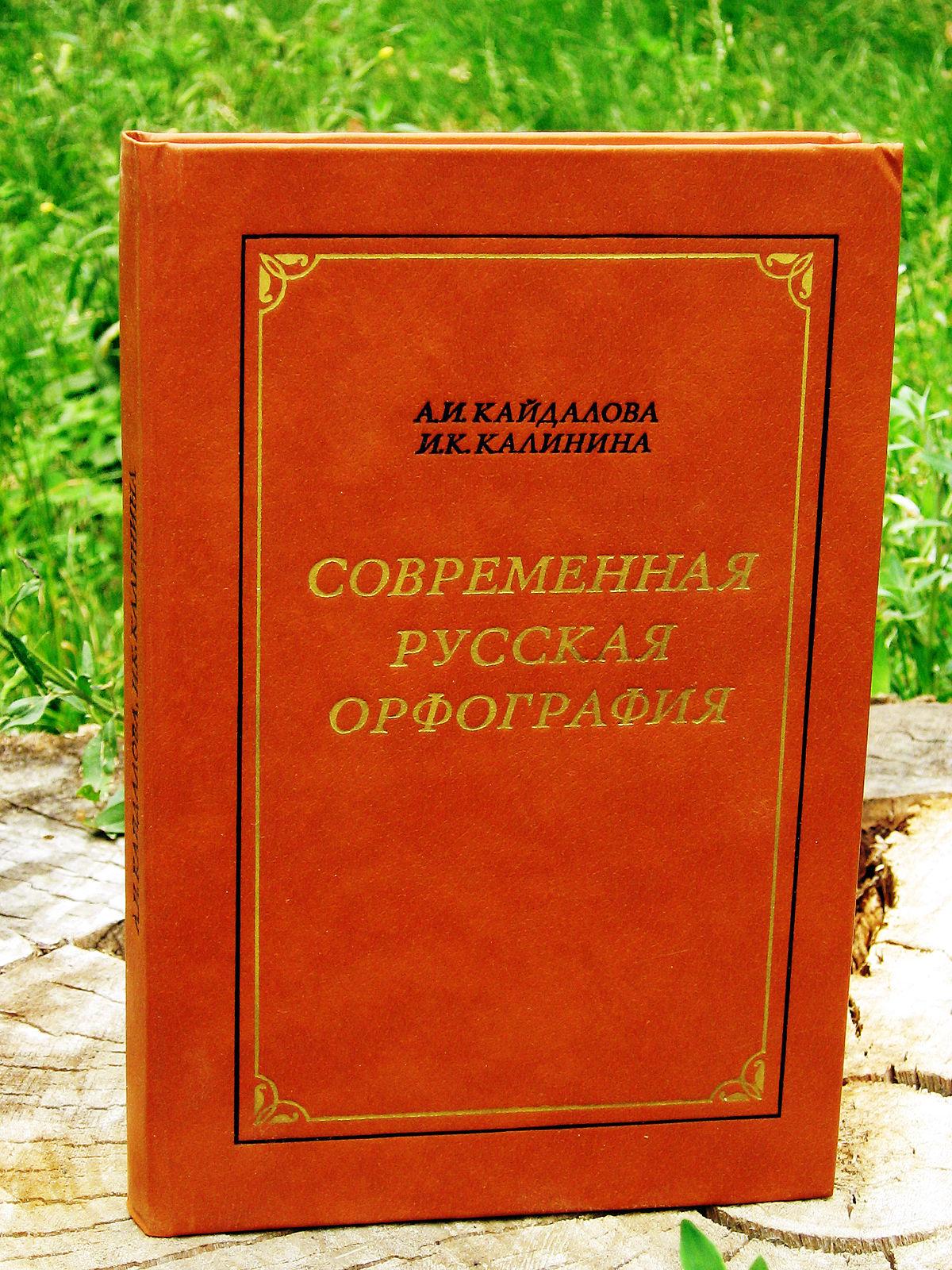 Скачать книгу современная русская орфография