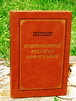 Russian orthography - Modern Russian orthography.