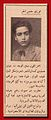 Mohammed Fawzi young man 1930s.jpg