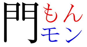 The Japanese word mon—meaning gate—in kanji (b...