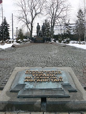 Afghanistan War Memorial, Kiev - Image: Monument honouring soldiers who served in the Soviet war with Afghanistan 01