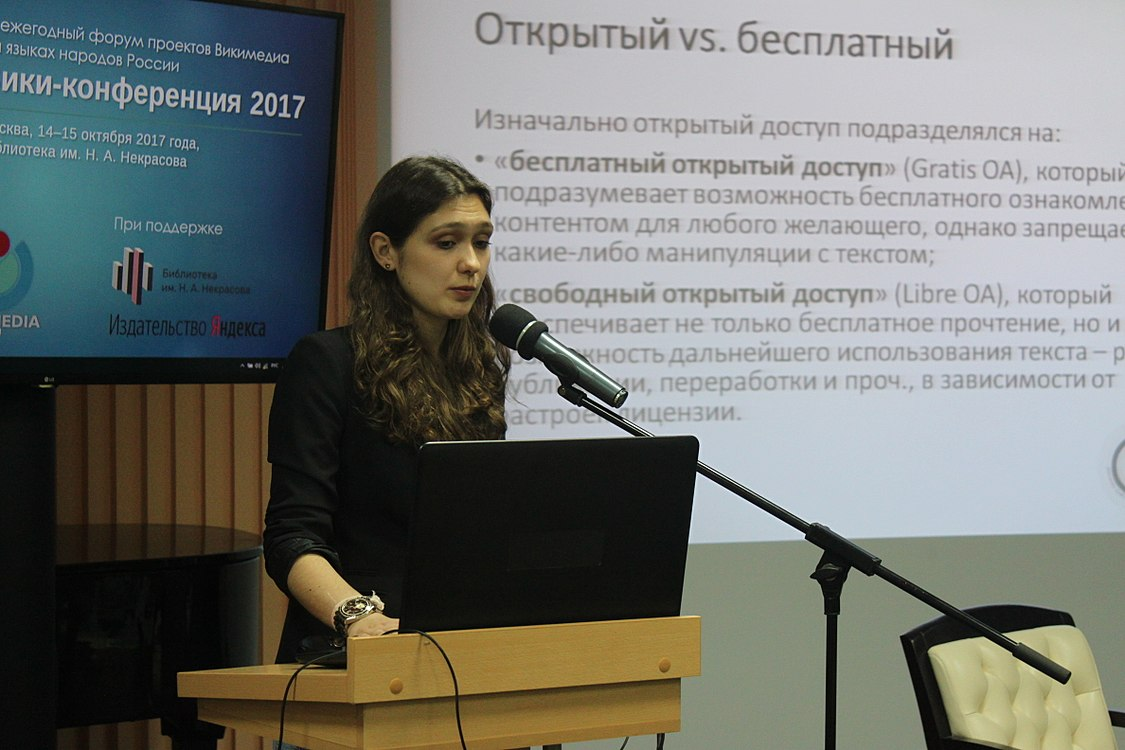 Moscow Wiki-Conference 2017 (2017-10-14) 17.jpg