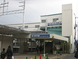 Nagaoka-Tenjin Station - Image: Nagaoka tenjin station 01