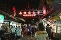 Nan Ji Chang Night Market sign 20151106 night.jpg
