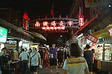 Nan Ji Chang Night Market sign 20151106 night.jpg