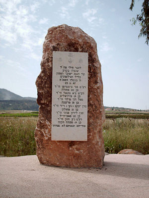 Night of the Gliders - A monument near Kiryat Shmona commemorating the victims of the attack.
