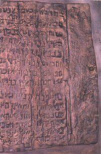 Part of Qumran Copper Scroll.jpg