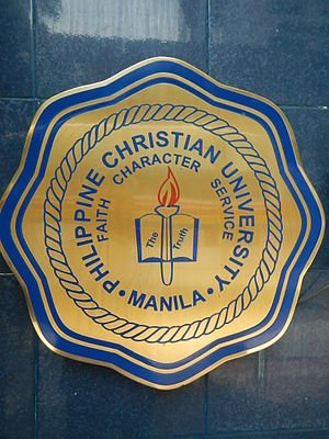 Philippine Christian University - Image: Philippine Christian Universityjf 0214 05