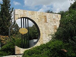 Timrat - Moshav Timrat entrance