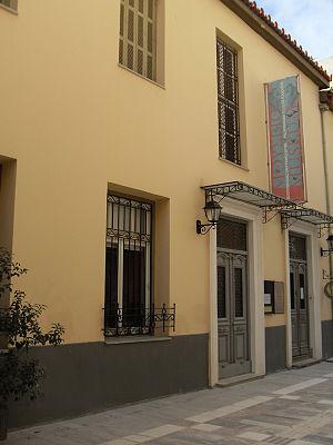 Peloponnesian Folklore Foundation - Image: Pli exoteriko