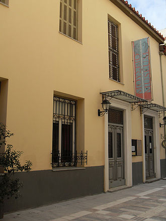 Peloponnesian Folklore Foundation - Peloponnesian Folklore Foundation entrance