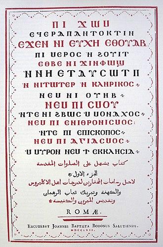 Giambattista Bodoni - Pontificale copto-arabo with Bodoni acknowledgement.