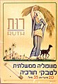 Poster advertising Ruth Turkish Cigarettes (4547885439).jpg