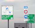 Prohibited on Expressway sign in Japan - Prohibited on Obihiro-Hiroo Expressway sign.jpg