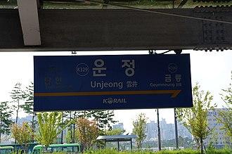 Unjeong Station - Image: Q59871 Unjeong A01