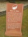 Qila Rai Pithora, information stone, Delhi.jpg