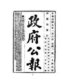 ROC1920-01-06--01-31政府公报1400--1425.pdf