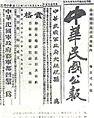 ROC Gazette by Hubei Military Government 19111015.jpg