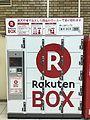 Rakuten BOX 2016 (26006533854).jpg