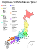 Regions and Prefectures of Japan.svg