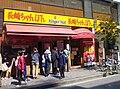 Ringerhut - ochanomizu 2011b.jpg