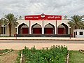 Riyadh club Gate.jpg
