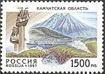 Russia stamp 1997 № 385.jpg