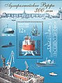 Russia stamp 2004 № 960.jpg