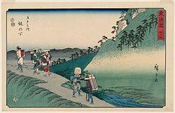 Sakanoshita Reisho Tokaido.jpg