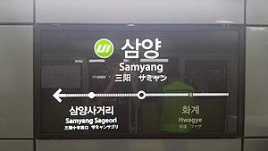 Samyang station - Image: Samyang